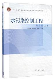 水污染控制工程(上册 第4版)