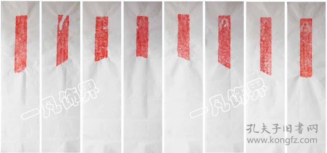 宋淳化二年【经幢】,(心经/佛像)拓片8条屏,拓片,保真包邮