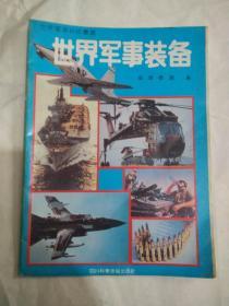 世界军事装备