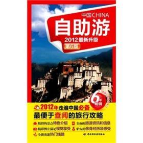 中国自助游(2012升级版)