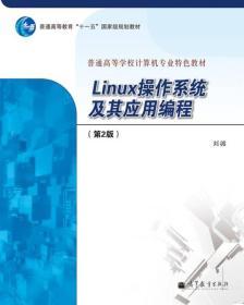 Linux操作系统及其应用编程(第2版)