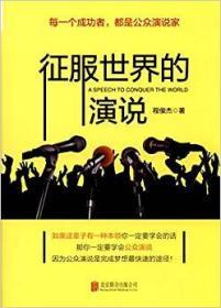 征服世界的演说:每一个成功者,都是公众演说家