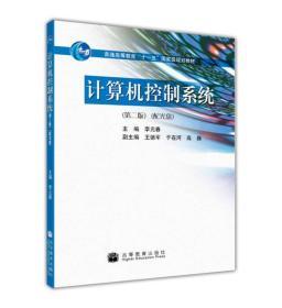 计算机控制系统(第二版)附光盘 9787040252378