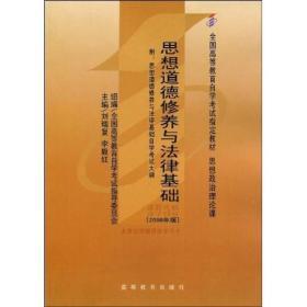 思想道德修养与法律基础 2008年版:全国高等教育自学考试指定教材