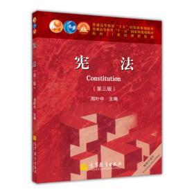 宪法第三3版 周叶中 9787040311693 高等教育出版社
