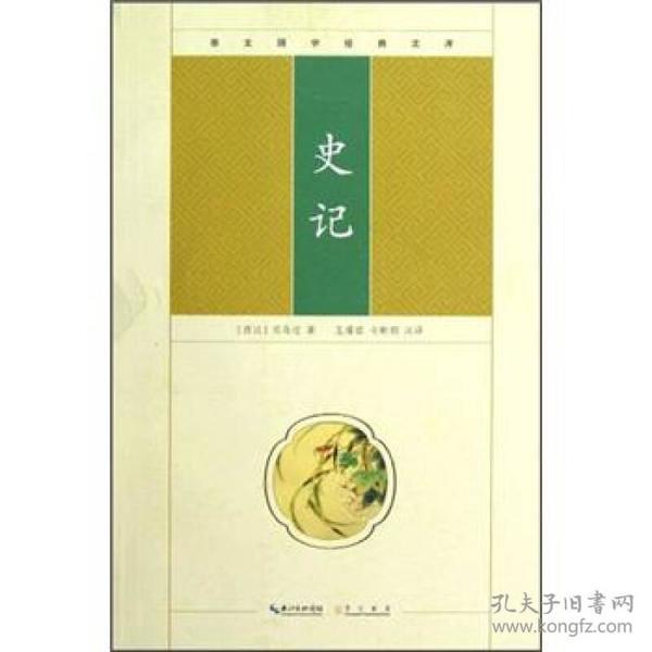 (双色版)崇文国学经典文库:史记