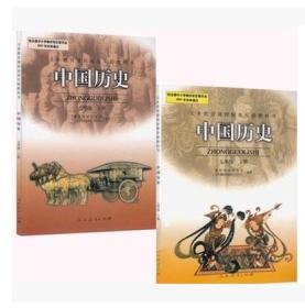 老版正版人教版初一7七年级中国历史上册下册 初中课本教材教科书