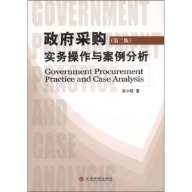 政府采购实务操作与案例分析(第2版)