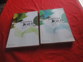 南粤特殊教育新视野 (上下)