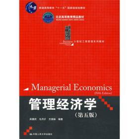 管理经济学(第5版)