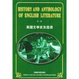 英国文学史及选读1