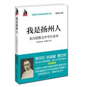 全国语文特级教师推荐书系:我是扬州人--朱自清散文中学生读本