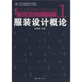 服装设计1 服装设计概论 刘晓刚 东华大学出版社 9787811113112
