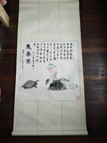 国画名家黄健《龟寿图