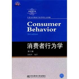 高等院校本科市场营销专业教材新系·换代型系列:消费者行为学(第3版)