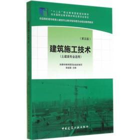 建筑施工技术-(第五版)-(土建类专业适用) 姚谨英 中国建筑工业出