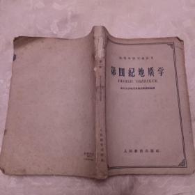 第四纪地质学 1961年一版一印