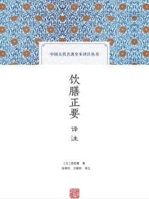 饮膳正要译注(中国古代名著全本译注丛书)