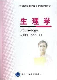 生理学陈宝琅倪月秋北京大学医学出版社9787565906763s