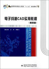 电子线路CAD实用教程  潘永雄 第四版 9787560629391 西安电子科技大学出版社