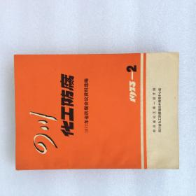 四川化工防腐【1972年省防腐会议资料选编】1973---2