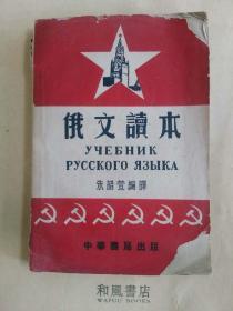 《俄文读本》50年代学俄必备