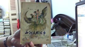 西湖民间故事(32开,88品)/租屋中--架南5横--07