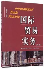 国际贸易实务(第十版) 徐景霖 9787565417313