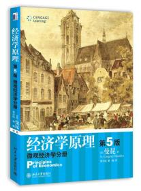 经济学原理(第5版):微观经济学分册中文 (美)曼昆 梁小民 9787301150894