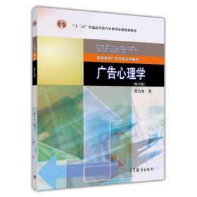 高等學校廣告專業系列教材:廣告心理學(修訂版)