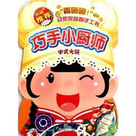 巧手小厨师 中式火锅
