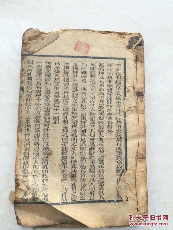 木刻,筑野书屋校印的第一才子书,卷十九至卷二十二