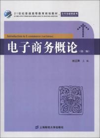 21世纪普通高等教育规划教材·公共基础课系列:电子商务概论(第2版)