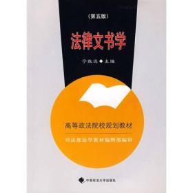 法律文书学(第6版) 宁致远 9787562017318 中国政法大学出版