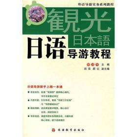 外语导游实务系列教程:日语导游教程