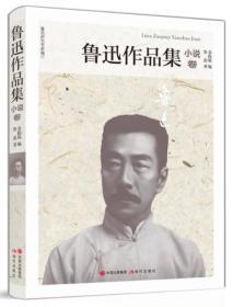 小說卷-魯迅作品集