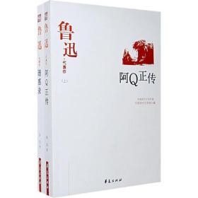 中国现代文学百家.鲁迅代表作(上下)--阿Q正传.随?#26032;?></a></p>                 <p class=