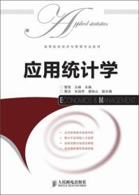 应用统计学 曹雨 王峰 人民邮电出版社 9787115301093