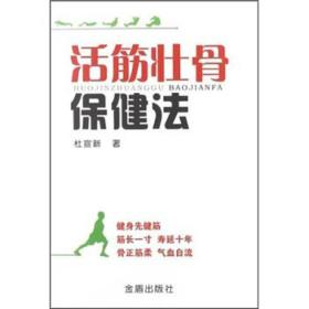 健身运动基本知识:活筋壮骨保健法