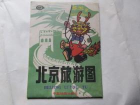 北京旅游图【1988年第1版北京第5次印】
