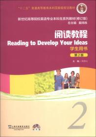 新世纪高等院校英语专业本科生系列教材(修订版):阅读教程2(学生用书)(第2版)