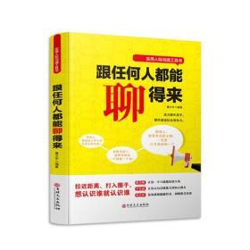 跟任何人都能聊得来葛少宇吉林文史出版社9787547239087