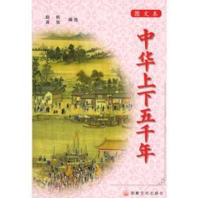 中华上下五千年(上下)(图文本)