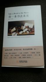 毛边本: 带一本书去未来(全新)