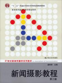 新闻摄影教程(第3版)盛希贵十二五普通高等教育本科国家级规划教材