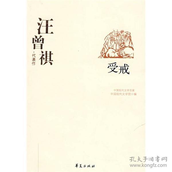 文学百家-汪曾祺·受戒