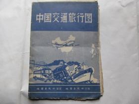 中国交通旅行图(1958年6月第1版北京第7次印)