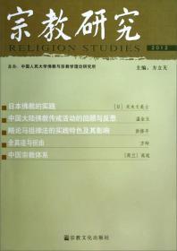 宗教研究[  2012]