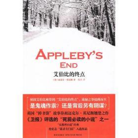 艾伯比的终点:Applebys End