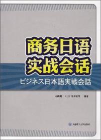 正版包邮微残-商务日语实战会话CS9787561181072